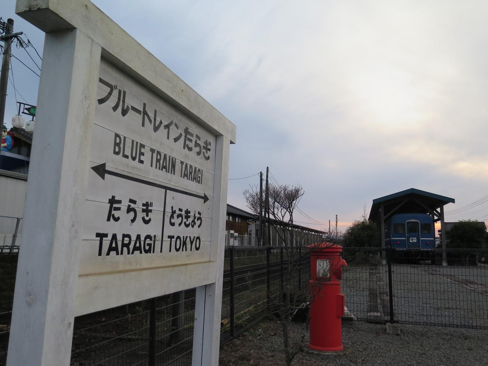 多良木―東京間の看板