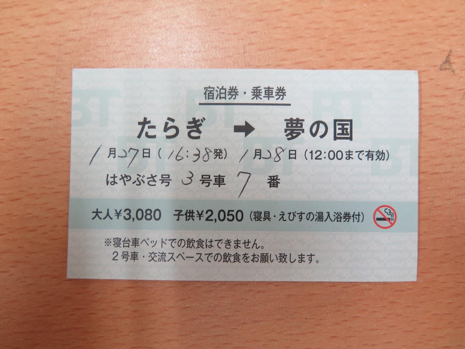 宿泊券・乗車券