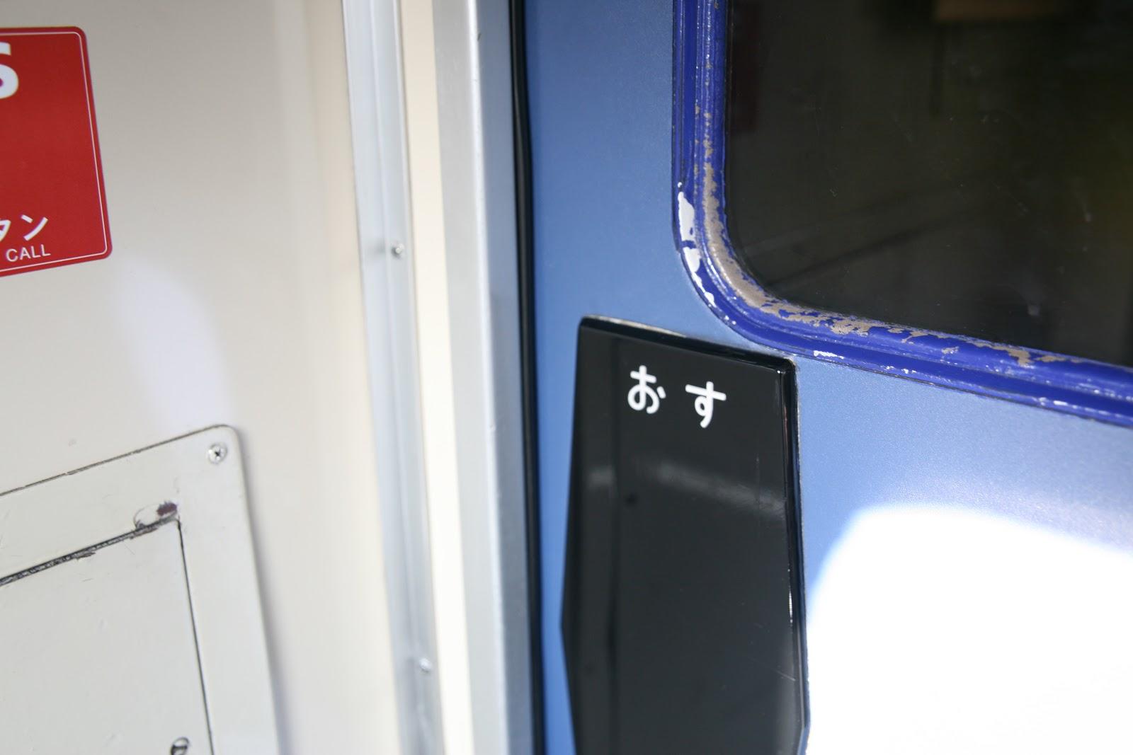 ドアと「おす」の文字