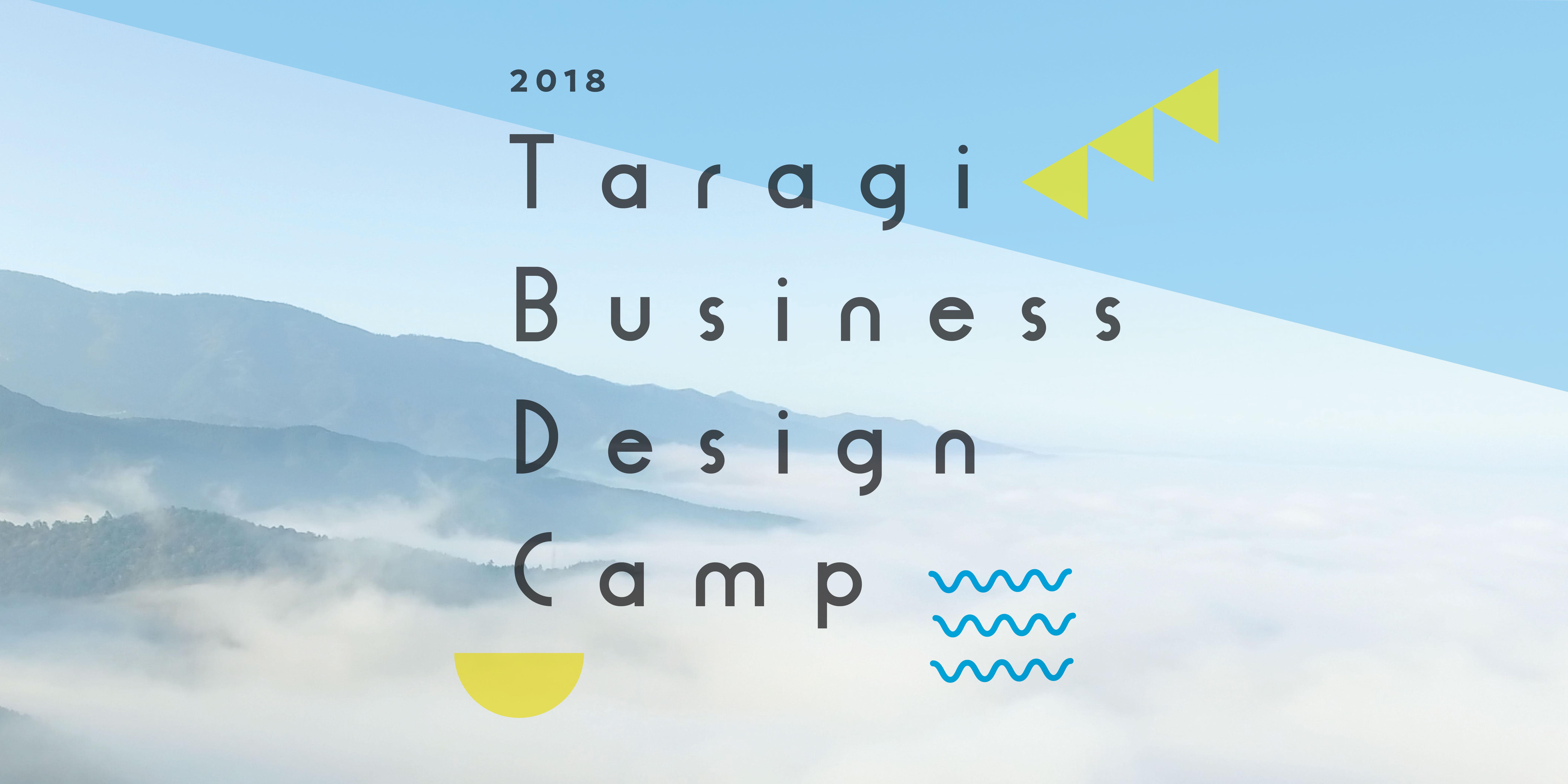 第2回TBDC<br>たらぎビジネスデザインキャンプ<br>開催します!